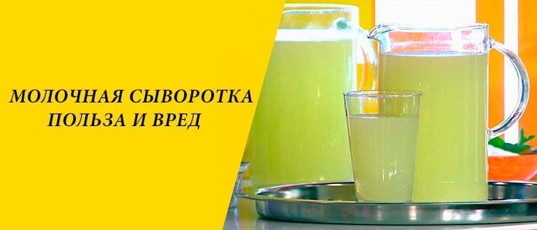 Молочная сыворотка: польза и вред, рецепты блюд, отзывы