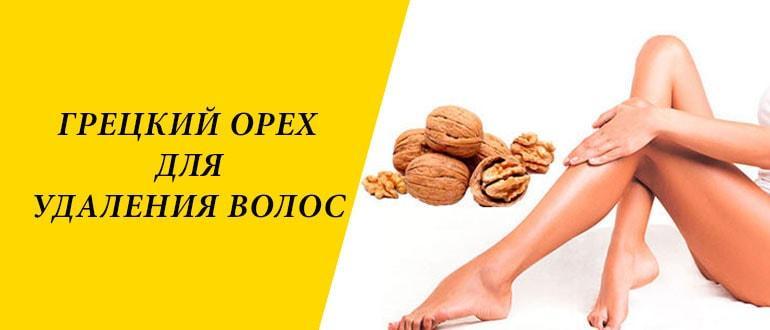 Грецкий орех для удаления волос
