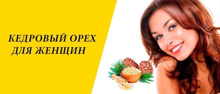 kedrovye-orekhi-dlya-zhenshchin.jpg
