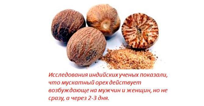 Польза мускатного ореха для мужчин