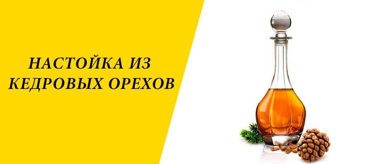 nastojka-iz-kedrovyh-orekhov.jpg