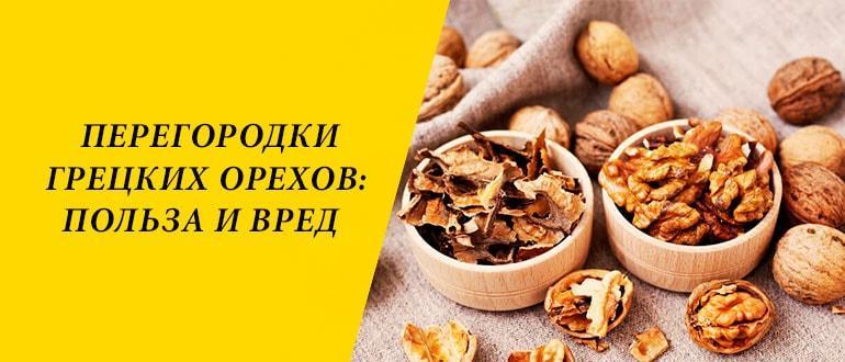 Настойка перегородок грецкого ореха на водке: польза и вред, рецепты