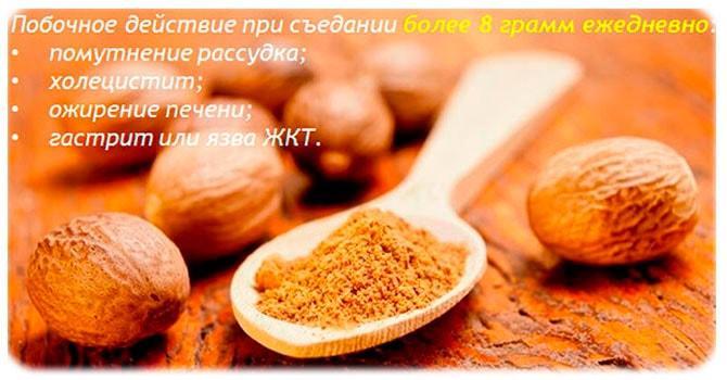 Вред мускатного ореха