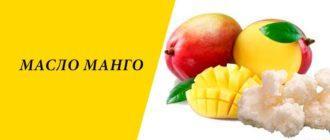 Масло манго