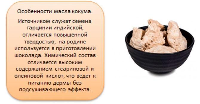 Масло кокума
