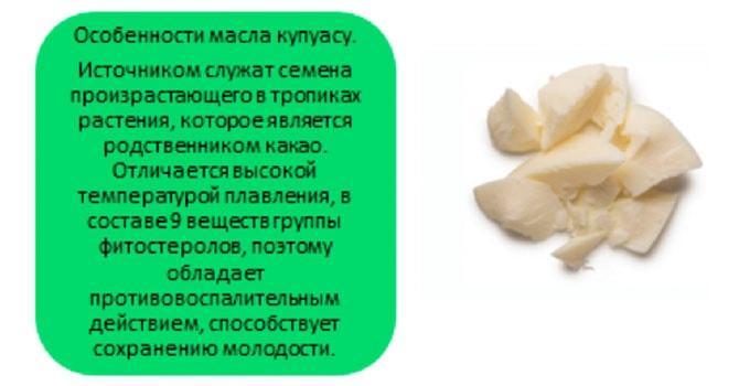 Масло купуасу