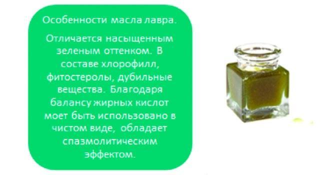 Лавровое масло