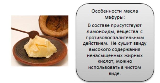 Масло мафуры
