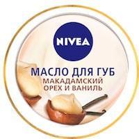 Масло для губ «Нивея» «Макадамский орех и ваниль»