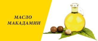 Масло макадамии