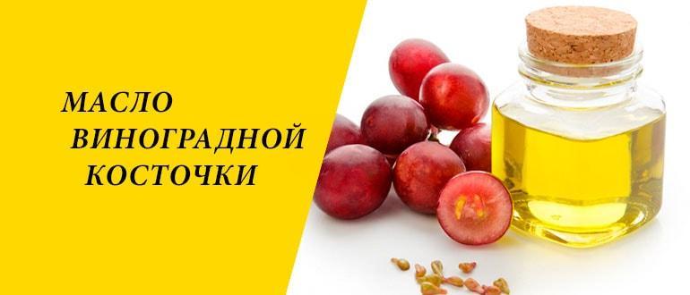 Масло виноградной косточки: свойства и применение, польза и вред