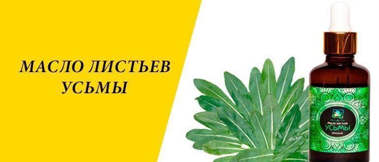 Масло листьев усьмы