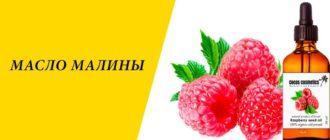 Масло малины