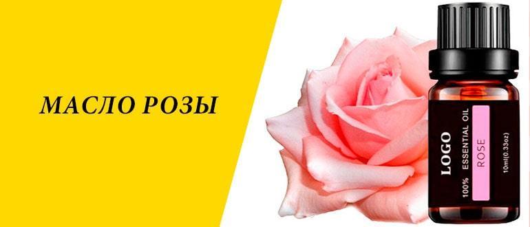 Масло розы для кожи лица - польза и методы применения