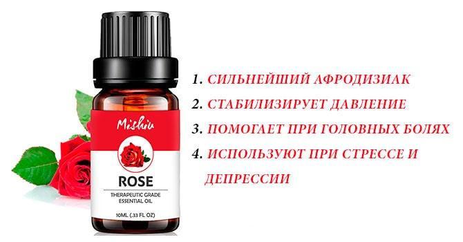 Свойства масла розы