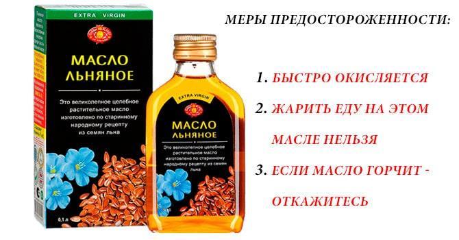 Вред льняного масла для лица
