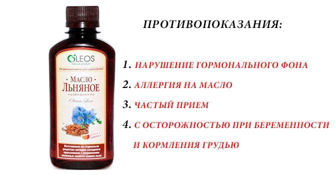 Вред льняного масла для волос