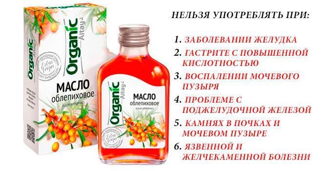 Вред облепихового масла