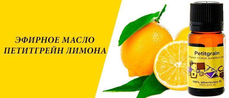 Масло петитгрейн лимона