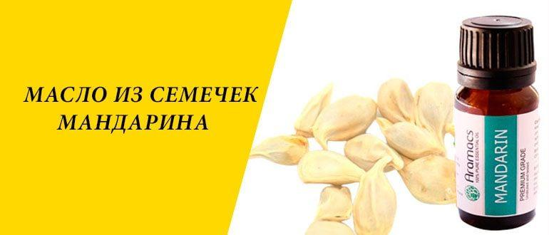 Масло из семечек мандарина