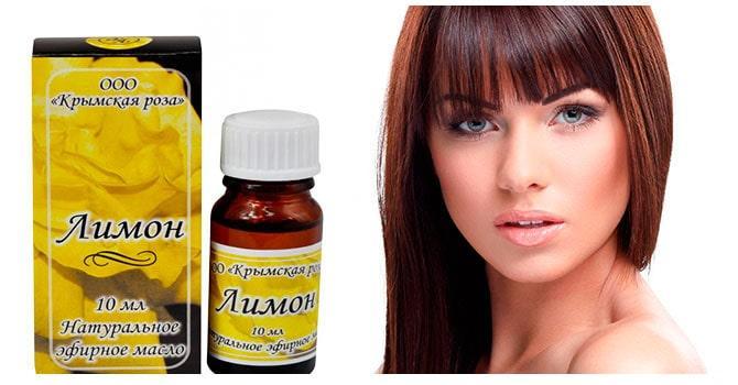 Масло лимона в косметологии