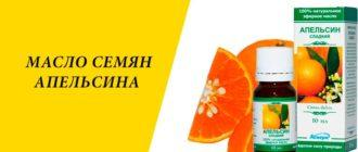 Масло семян апельсина
