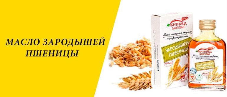 Масло зародышей пшеницы для повышения потенции