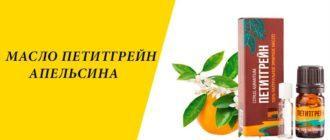 Масло петитгрейн апельсина