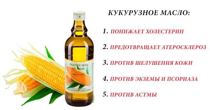 Польза масла кукурузы