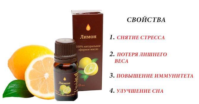 Свойства масла лимона