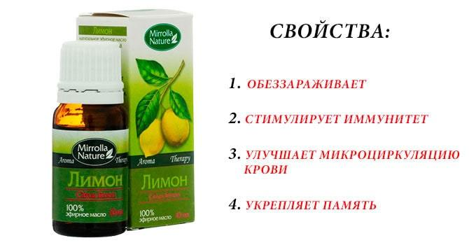 Свойства лимонного масла