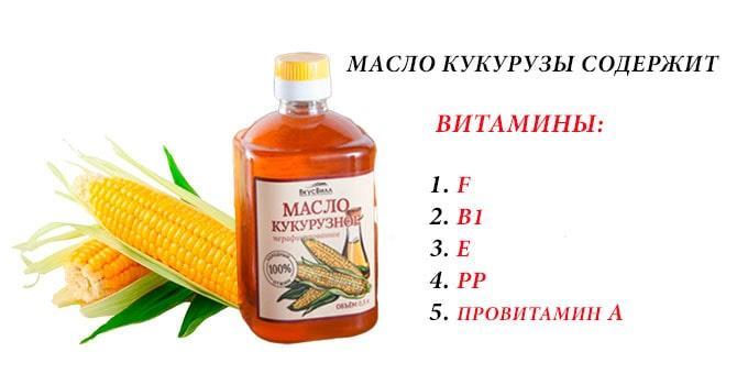 Свойства масла кукурузы