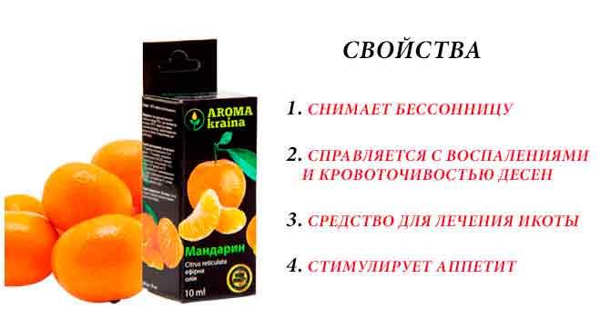 Свойства масла мандарина
