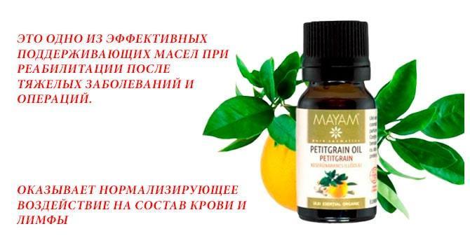 Свойства масла петитгрейн лимона