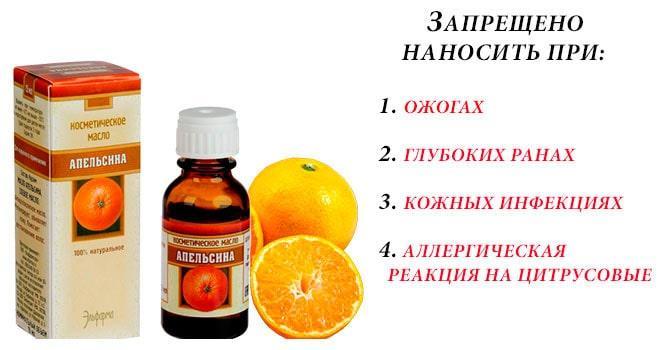Вред эфирного масла апельсина