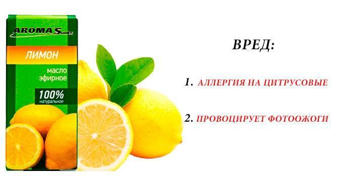 Вред масла лимона