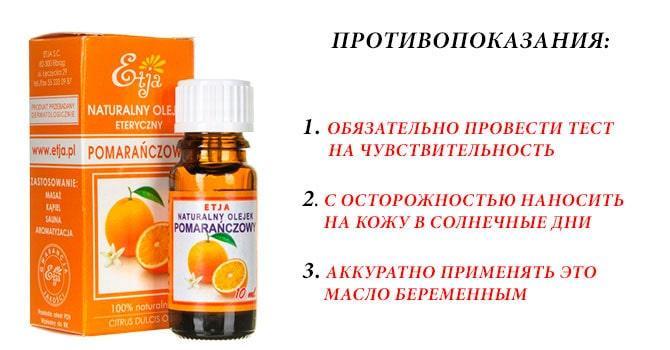 Вред масла апельсина