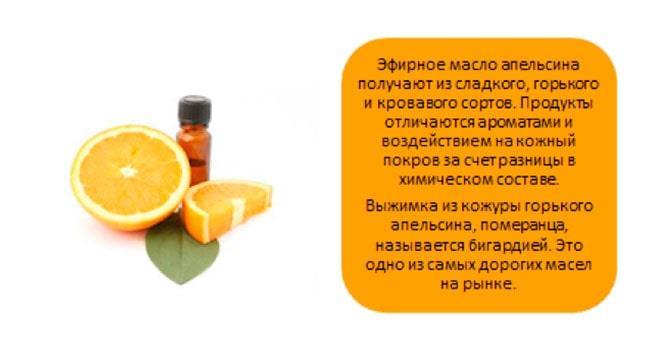 Фото эфирного масла апельсина