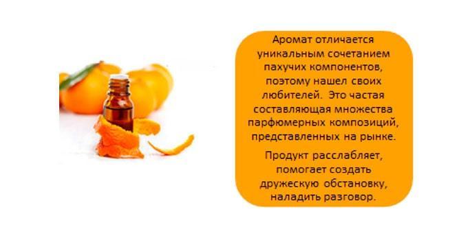Фото масла мандарина