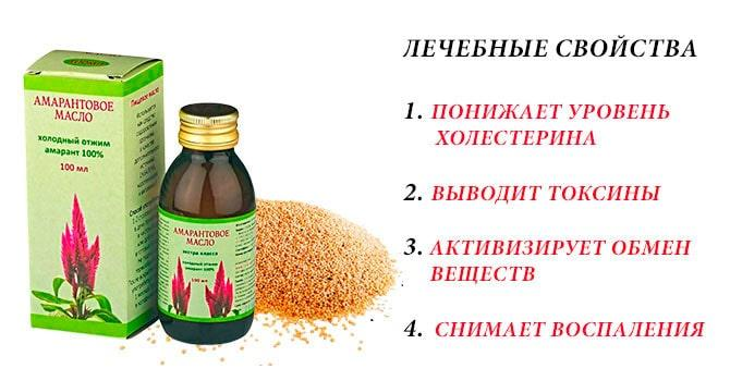 Свойства масла амаранта