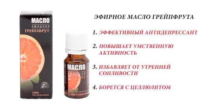 Свойства масла грейпфрута