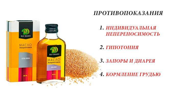 Вред масла амаранта
