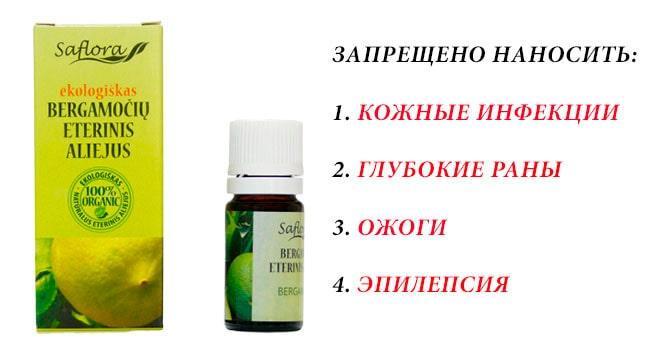 Вред масла бергамота