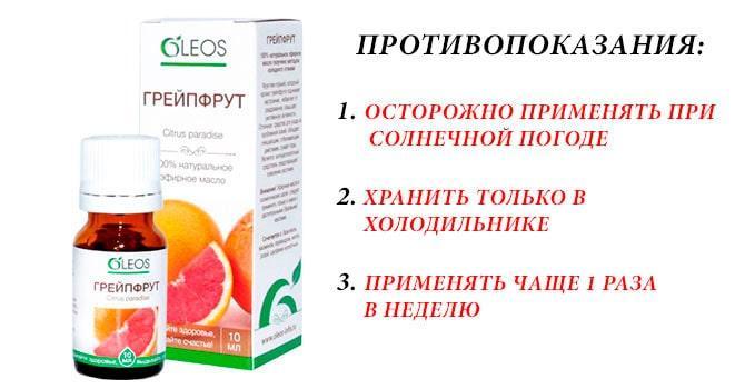 Вред масла грейпфрута
