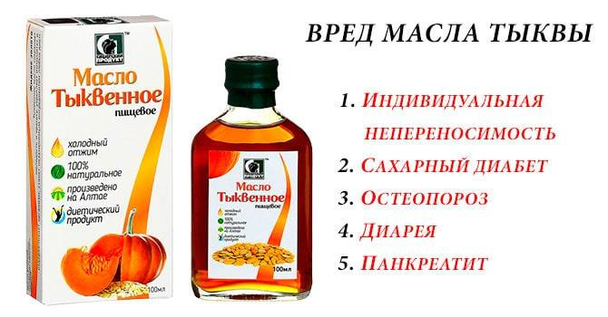 Вред масла тыквы
