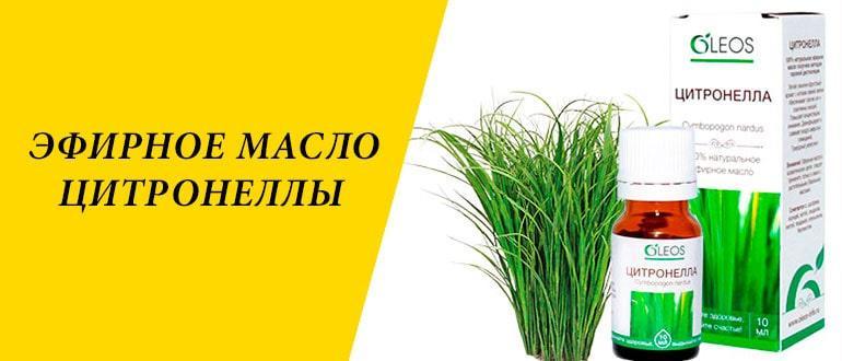 ehfirnoe-maslo-citronelly.jpg