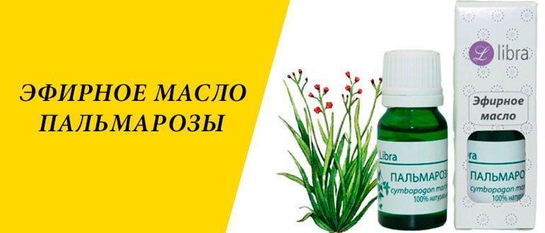 Эфирное масло пальмарозы
