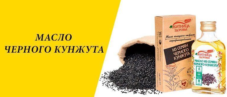 Масло черного кунжута
