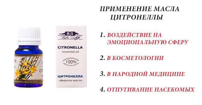 Масло цитронеллы