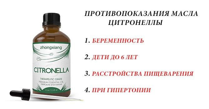 Вред масла цитронеллы